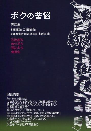 <<ダンガンロンパ>> ボクの苦悩 (狛枝凪斗×日向創) / hutuhutu
