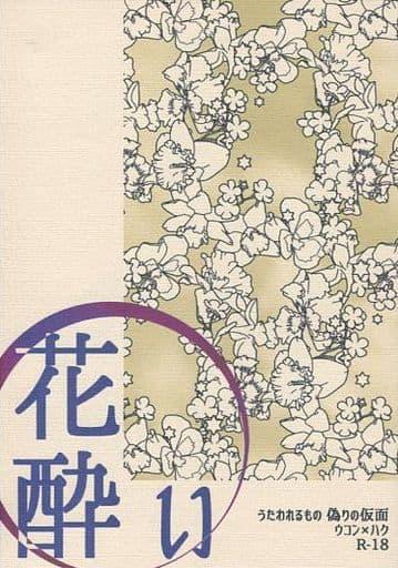 うたわれるもの 【コピー誌】花酔い (ウコン×ハク) / 砂時計屋