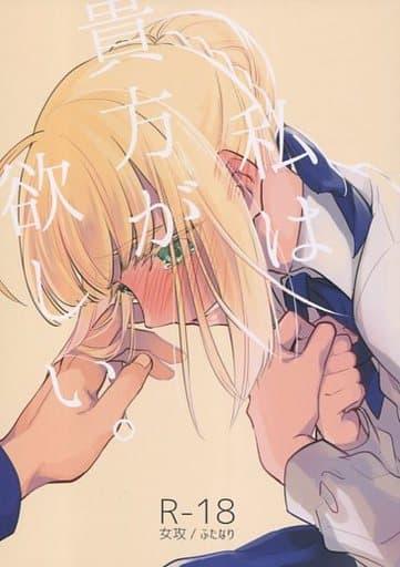 Fate 私は貴方が欲しい。 (セイバー×衛宮士郎) / あたまお花畑