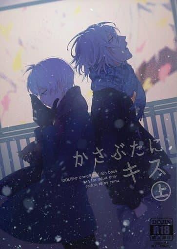 <<アイドリッシュセブン>> かさぶたにキス(上) (四葉環×逢坂壮五) / ennu
