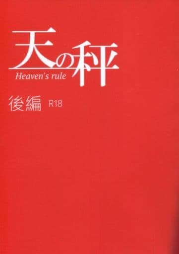 <<Fate>> 天の秤 後編 (ランサー×アーチャー) / 竹風
