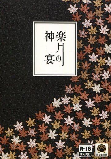 <<刀剣乱舞>> 神楽月の宴 (三日月宗近×山姥切国広) / 黒薔薇姉妹