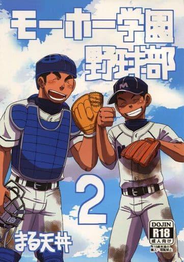 <<オリジナル>> モーホー学園 野球部 2 / まるてん丼