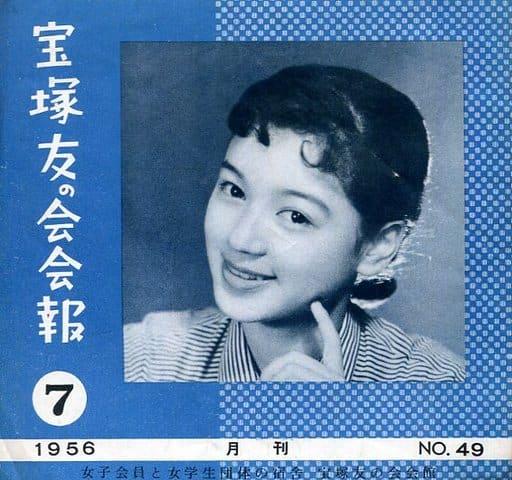 宝塚友の会 1956年7月号 NO.49