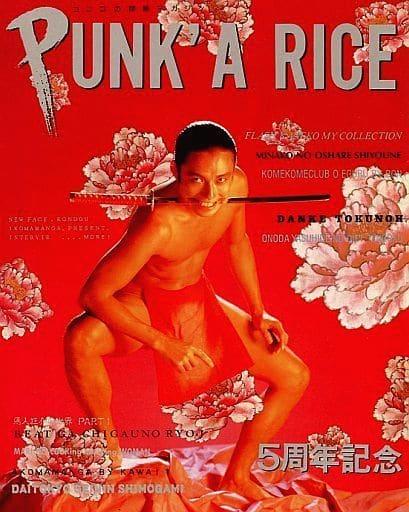 PUNK'A RICE No.23 90年1月号