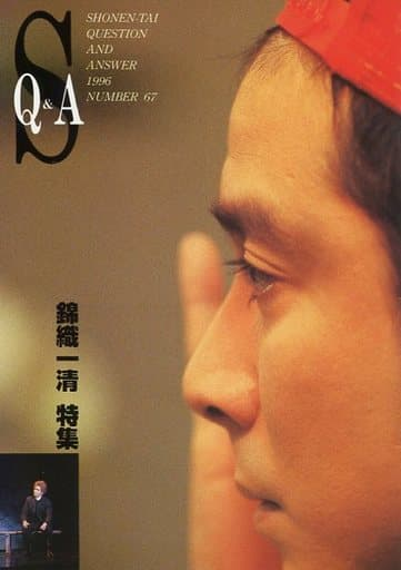 S Q&A SHONEN-TAI QUESTION AND ANSWER 1996 NUMBER 67