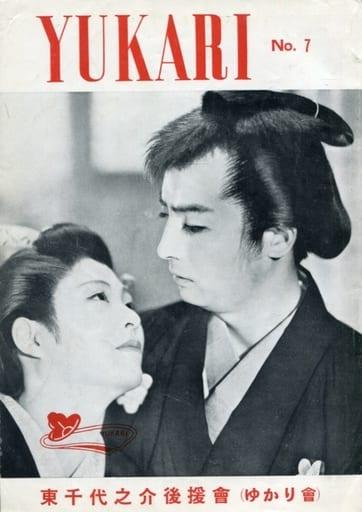 YUKARI NO.7