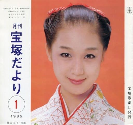 月刊 宝塚だより 1985年1月号