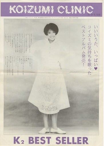 小泉クリニック No.58