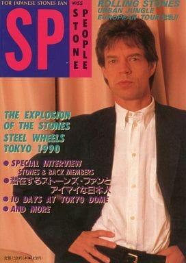 STONE PEOPLE NO.55 1990 冬・春合併号