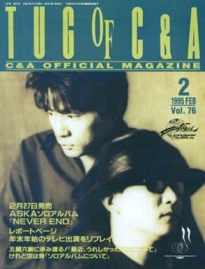 TUG OF C&A vol.76 1995年02月号