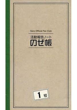 活動報告ノート のぜ帳 1号