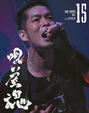清木場組 2008 WINTER 15