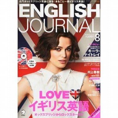 ENGLISH JOURNAL 2013年08月号(CD1枚付き)