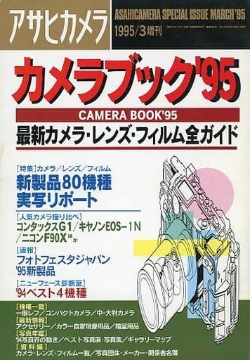 アサヒカメラ 1995年3月号増刊