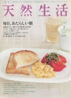 天然生活 VOL.78 2011年7月号