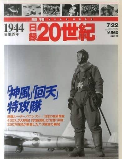 週刊YEARBOOK 日録20世紀 1944(昭和19年)
