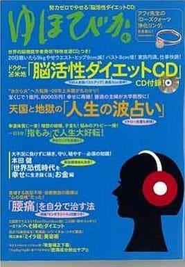 ゆほびか 2009/4(CD1枚付)