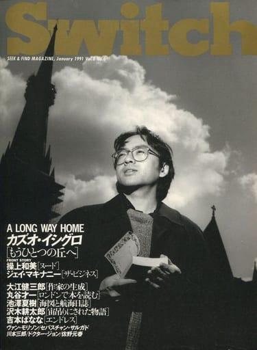 Switch 1991年1月号 Vol.8 No.6