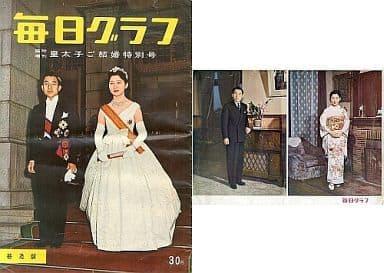 付録付)毎日グラフ臨時増刊 皇太子ご結婚特別号 普及版