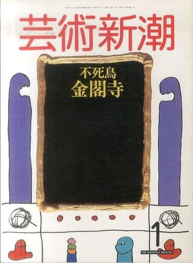 芸術新潮 1988年1月号