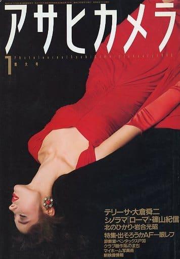 アサヒカメラ 1986年01月号