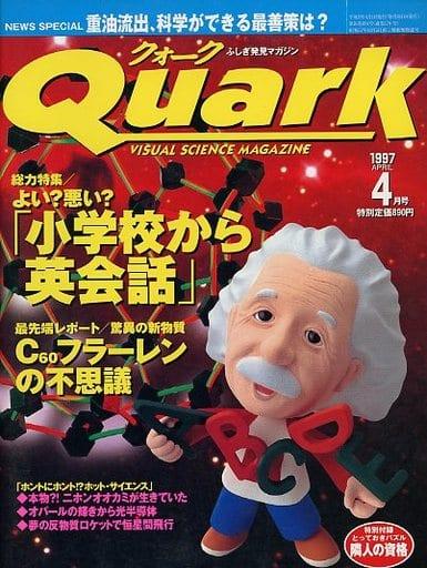 付録付)Quark 1997年04月号 No.178 クォーク