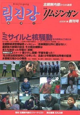 臨津江 季刊 リムジンガン 2008 春 創刊号