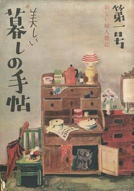 美しい暮しの手帖 1948年9月号