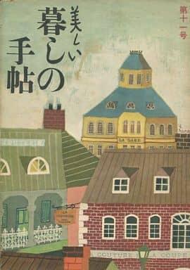 美しい暮しの手帖 1951年2月号