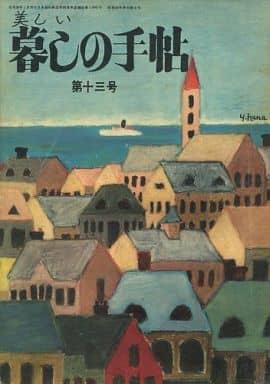 美しい暮しの手帖 1951年9月号