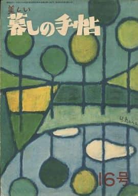 美しい暮しの手帖 1952年6月号