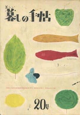 美しい暮しの手帖 1953年6月号