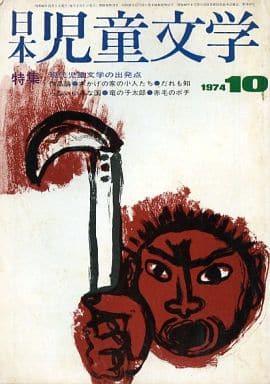 日本児童文学 1974年10月号