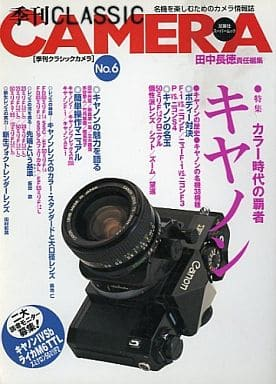 季刊クラシックカメラ 2000/1 NO.6