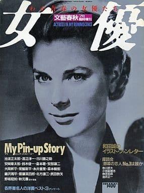 文藝春秋 1987/ 7 臨時増刊