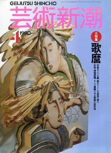 芸術新潮 1990年4月号