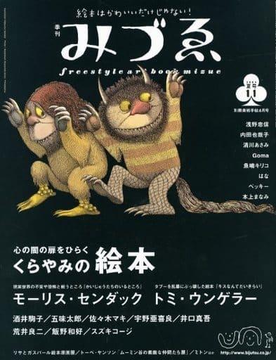 季刊みづゑ 2004年6月号 別冊美術手帖