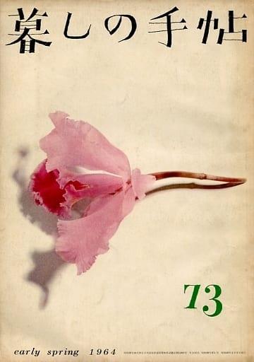 暮しの手帖 1964年1・2月号
