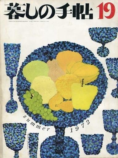 暮しの手帖 1972年7・8月号