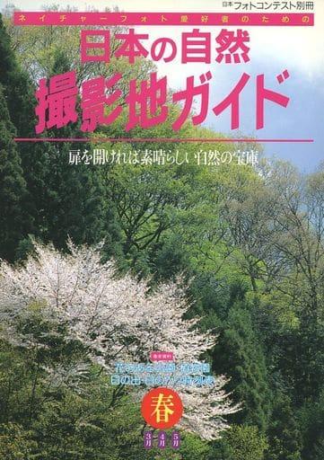 ネイチャーフォト愛好者のための日本の自然 撮影地ガイド 春