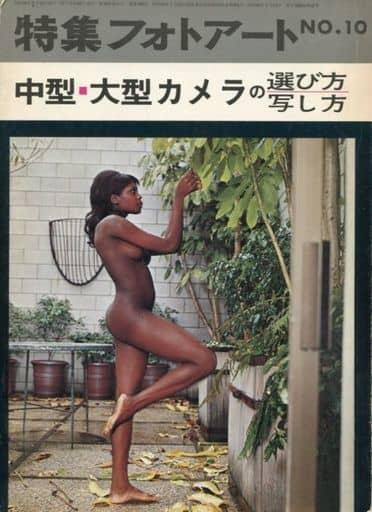 特集フォトアート 1973年8月号 No.10