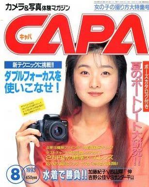 CAPA キャパ 1993年8月号