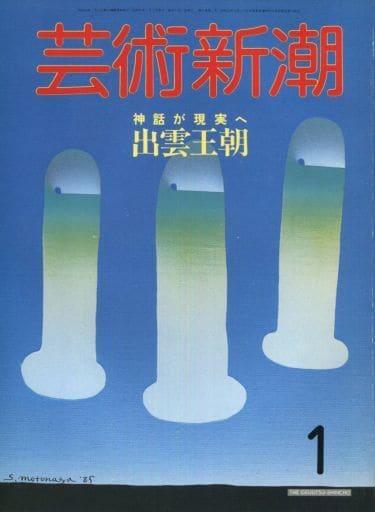 芸術新潮 1986年1月号