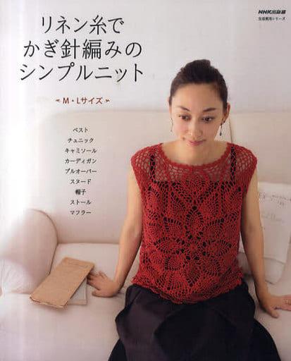 <<生活・暮らし>> リネン糸でかぎ針編みのシンプルニット