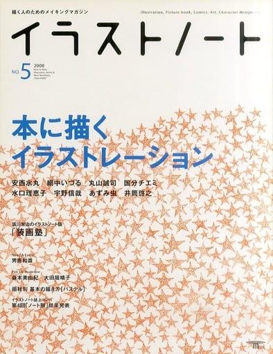 <<趣味・雑学>> イラストノート 5