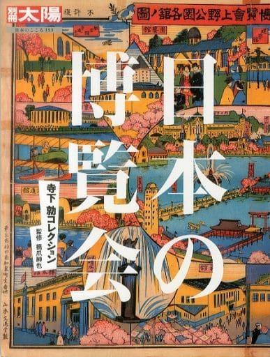 <<宗教・哲学・自己啓発>> 日本の博覧会 寺下勍コレクション