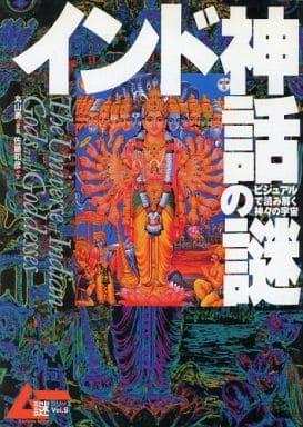 <<宗教・哲学・自己啓発>> インド神話の謎 ビジュアルで読み解く神々の宇宙