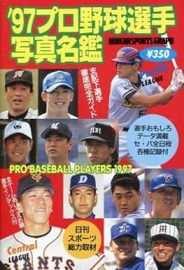 <<趣味・雑学>> 97プロ野球選手写真名鑑
