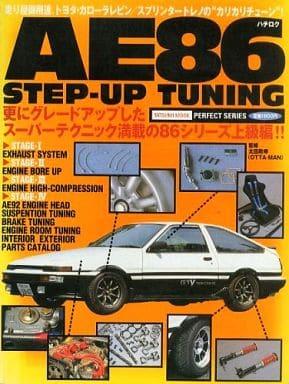 <<趣味・雑学>> AE86 STEP-UP TUNNING ステップアップチューニング